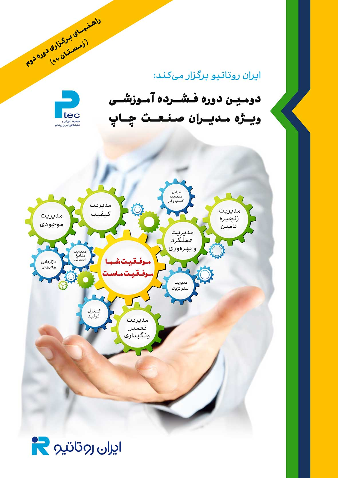 Management Training Program 2